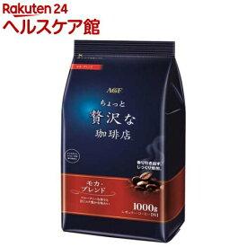 マキシム ちょっと贅沢な珈琲店 レギュラーコーヒー モカブレンド(1000g)