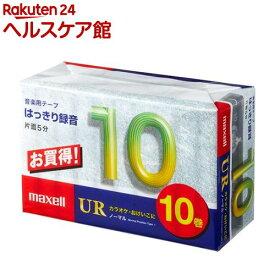 マクセル 音楽用テープ 10分 10巻 UR-10M 10P(1セット)【マクセル(maxell)】