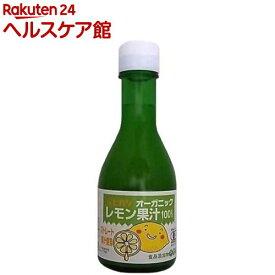 ヒカリ オーガニック レモン果汁(180ml)