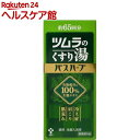 ツムラのくすり湯 バスハーブ(650ml)【ツムラのくすり湯】[入浴剤]