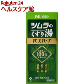 ツムラのくすり湯 バスハーブ(650mL)【ツムラのくすり湯】
