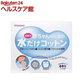 和光堂 赤ちゃんのための水だけコットン(60包入)【more20】