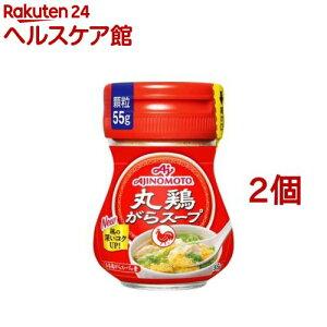 丸鶏がらスープ 瓶(55g*2コセット)