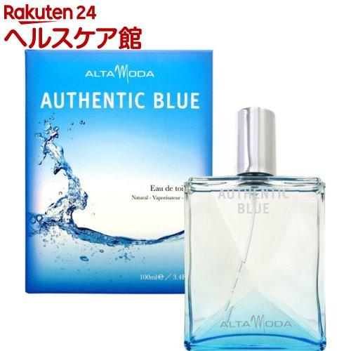 アルタモーダ オーセンティックブルー(100mL)【アルタモーダ】
