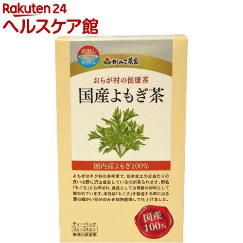 おらが村の健康茶 よもぎ茶(3g*24袋入)【おらが村】