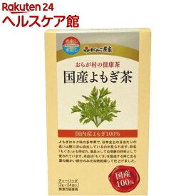 おらが村の健康茶 国産よもぎ茶(3g*24袋入)【more20】【おらが村】