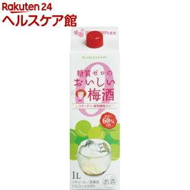 國盛 糖質ゼロのおいしい梅酒(1000ml)【slide_b6】