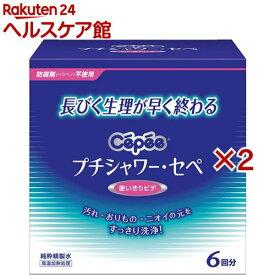 プチシャワー・セペ(120mL*6本入*2コセット)【セペ】
