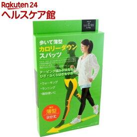 歩いて薄型カロリーダウンスパッツ L〜LLサイズ(1枚入)