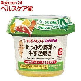【訳あり】キユーピー ベビーフード すまいるカップ たっぷり野菜の牛すき焼き(120g)【more30】【キユーピー ベビーフード すまいるカップ】