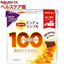 リプトン ピュア&シンプル ティーバック(100袋入)【リプトン(Lipton)】