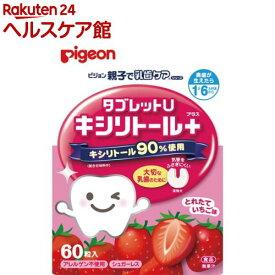 ピジョン 親子で乳歯ケア タブレットU キシリトールプラス とれたていちご味(60粒入)【親子で乳歯ケア】