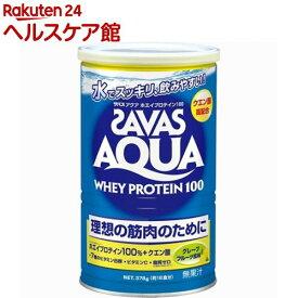 ザバス アクアホエイプロテイン100 グレープフルーツ(378g)【zs02】【sav03】【ザバス(SAVAS)】