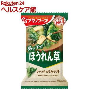 アマノフーズ いつものおみそ汁 ほうれん草(7g*1食入)【アマノフーズ】