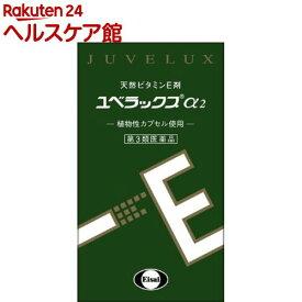【第3類医薬品】ユベラックスα2(240カプセル)【ユベラックス】