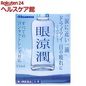【第3類医薬品】眼涼潤(13ml)【眼涼】