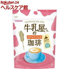 牛乳屋さんのカフェインレス珈琲(280g)【牛乳屋さんシリーズ】