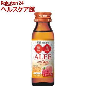 アルフェ オンケア(50ml*60本入)【アルフェ】