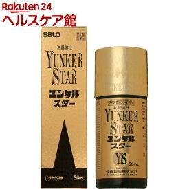 【第2類医薬品】ユンケルスター(50ml)【ユンケル】
