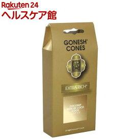 ガーネッシュ インセンス コーン エクストラリッチ ココナッツ(25コ入)【ガーネッシュ(GONESH)】