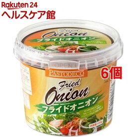 パストデコ フライドオニオン(100g*6コ)【トマトコーポレーション】