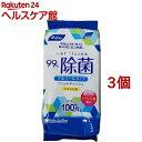 リファイン アルコール除菌 ボトルつめかえ LD-103(100枚*3コセット)