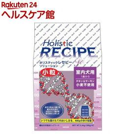 ホリスティックレセピー チキン&サーモン 室内犬用 1歳から 小粒(2.4kg)【ホリスティックレセピー】