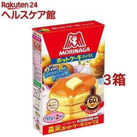 森永 ホットケーキミックス(150g*2袋入*3コセット)【森永 ホットケーキミックス】