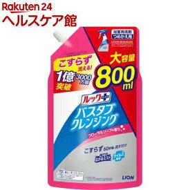 ルックプラス バスタブクレンジング フローラルソープの香り 詰替 大容量(800ml)【spts6】【ルック】