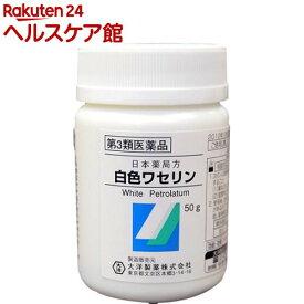 【第3類医薬品】大洋製薬 日本薬局方 白色ワセリン(50g)【大洋製薬】