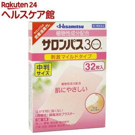【第3類医薬品】サロンパス30 刺激マイルドタイプ 中判(32枚入)【サロンパス】