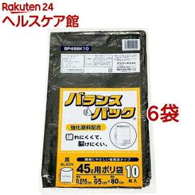 バランスパック 黒 45L BP45BK10(10枚入*6コセット)【more20】【オルディ】