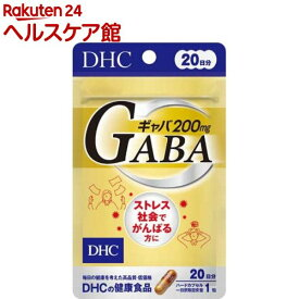 DHC ギャバ(GABA) 20日分(20粒(7.9g))【DHC サプリメント】
