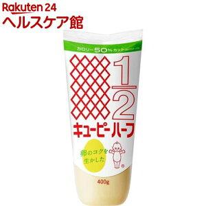 キユーピー ハーフ(400g)【more30】