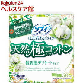 ソフィはだおもいライナー 天然極コットン低刺激デリケートタイプ 無香料 14cm(50個入)【ソフィ】