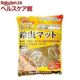 ムシムシマン むしむし鈴虫マット(2.2L)【ムシムシマン】