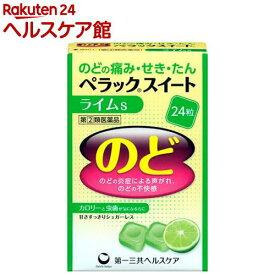 【第(2)類医薬品】ペラックスイート ライムS(24粒)【ペラック】