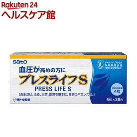 プレスライフS(4粒*30包)【佐藤製薬サプリメント】