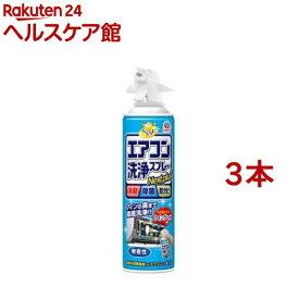 らくハピ エアコン洗浄スプレー Nextplus 無香性(420ml*3本セット)【らくハピ】