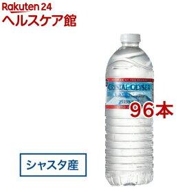 クリスタルガイザー シャスタ産正規輸入品エコボトル 水(500ml*48本入*2コセット)【クリスタルガイザー(Crystal Geyser)】