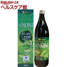 ドクターノニ 生しぼりノニ果汁100% 無添加ジュース(900ml)【spts1】【ドクターノニ(Dr.NONI)】