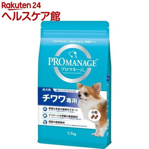 プロマネージ チワワ専用 成犬用(1.7kg)【プロマネージ】