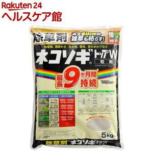 ネコソギトップW 粒剤(5kg)【ネコソギ】[除草剤]