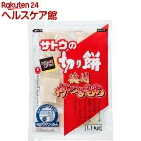 サトウの切り餅 杵つきもち(1100g)【spts4】【サトウの切り餅】