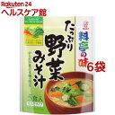 料亭の味 たっぷり野菜みそ汁(5食入*6コセット)【料亭の味】[味噌汁]