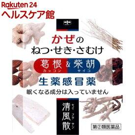 【第(2)類医薬品】【アウトレット】清風散(12包)