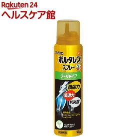 【第2類医薬品】ボルタレンEX スプレー(セルフメディケーション税制対象)(90g)【ボルタレン】