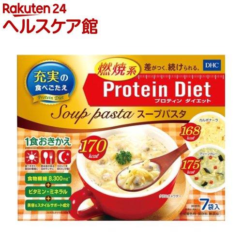 DHC プロティンダイエットスープパスタ(7袋入)【DHC サプリメント】