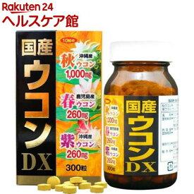 国産ウコンDX(300粒)【ユウキ製薬(サプリメント)】