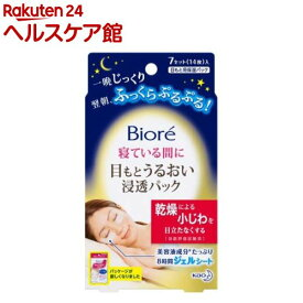 ビオレ 寝ている間に目もとうるおい 浸透パック(7セット)【ビオレ】